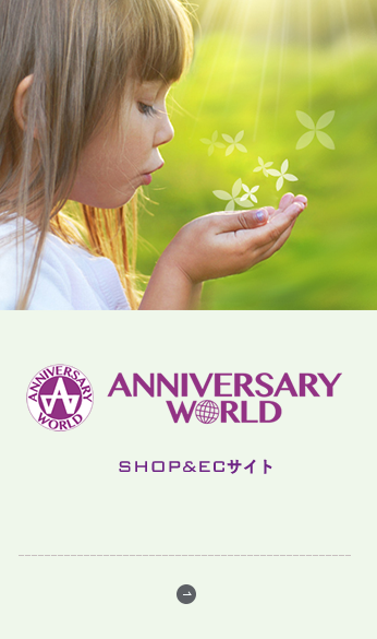 ANNIVERSARY WORLD SHOP&ECサイト